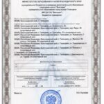 лицензия 1.3 001