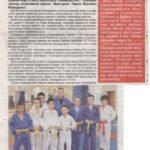 Безродных газета 001